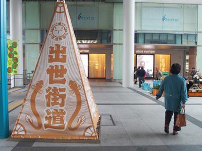 「浜松市ギャラリーモール ソラモ」に到着!